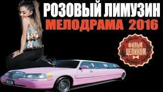 РОЗОВЫЙ ЛИМУЗИН (2016) Фильм целиком. Мелодрамы русские 2016 новинки HD 1080P Лучший русский фильм