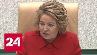 """Совфед одобрил закон о """"фейках"""" и отклонил закон о хостелах - Россия 24"""