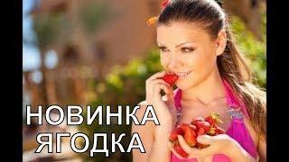 Мелодрама 2018 /ЯГОДКА/ Русские мелодрамы 2018 Новинка Премьера 2018 Русские фильмы 2018 сериалы