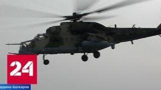 В Кабардино-Балкарии стартовали горные учения вертолетного полка южного военного округа - Россия 24