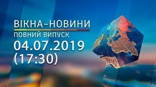 Вікна-новини. Выпуск от 04.07.2019 (17:30) | Вікна-Новини