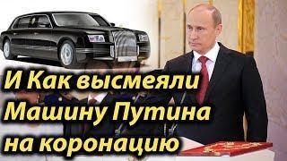 ИНАУГУРАЦИЯ ПУТИНА 2018 - ЧТО  ЖДЁТ РОССИЮ, ПУТИНА
