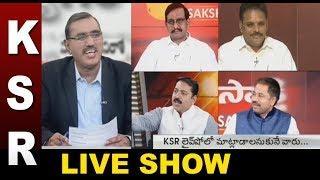 KSR Live Show: ప్రత్యేక హోదాకు చంద్రబాబు వెన్నుపోటు..? - 8th April 2018