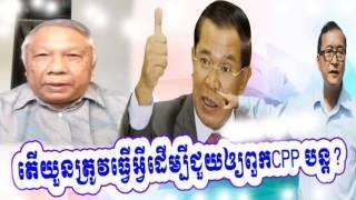 Cambodia Hot News: WKR World Khmer Radio Night Saturday 03/25/2017