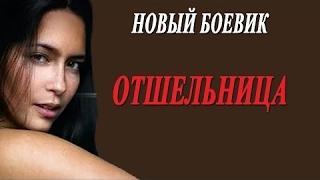 БОЕВИК ОТШЕЛЬНИЦА Русский боевик , фильмы про криминал, новинки
