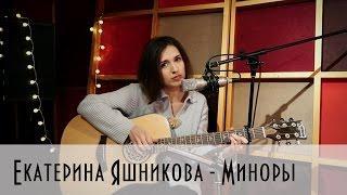 Екатерина Яшникова - Миноры (Studio live)