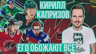 Путь Кирилла Капризова в НХЛ / Им гордится вся Россия / Важные моменты, голы и передачи