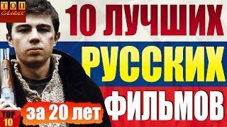 Лучшие Русские фильмы за последние 20 лет