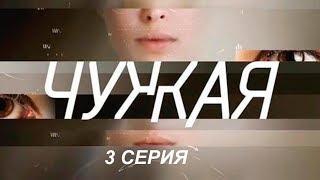 ЧУЖАЯ (Сериал.2018) * 3 Серия.Мелодрама.Россия.(HD 1080p)