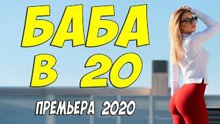 ПРОКАЗНИЦА ЕЩЕ ТА!! - БАБА В 20 -Русские мелодармы 2020 новинки HD 1080P