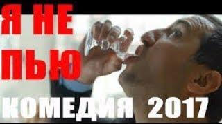 """МЕГА РЖАЧ !  """"Я НЕ ПЬЮ""""  КОМЕДИЯ 2017 , ХОРОШИЙ ФИЛЬМ 2017"""