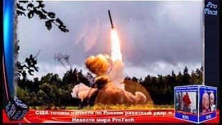 США готовы нанести по России ракетный удар ➨ Новости мира ProTech