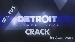 Detroit: Become Human - crack