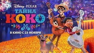 Тайна Коко лучший мультфильм 2017 (2020) | полнометражный мультфильм