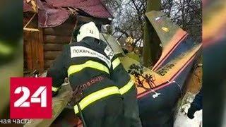 При крушении легкомоторного самолета в Подмосковье погибли пилот и пассажир - Россия 24