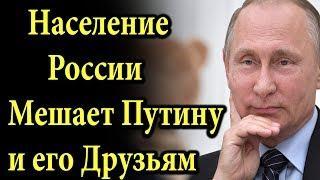 Путину для развития РФ, препятствует население России