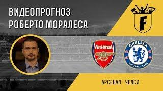 Арсенал - Челси прогноз Роберто Моралеса | Чемпионат Англии | Ставки и прогнозы на футбол