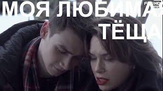 НОВЕЙШАЯ ПРЕМЬЕРА 2018 { МОЯ ПРЕКРАСНАЯ ТЁЩА } Русские мелодрамы 2018 новинки, фильмы 2018 HD