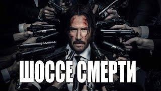 Крутой боевик /ШОССЕ СМЕРТИ / фильмы новинки 2018 HD