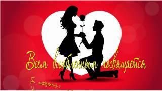 День святого Валентина Красивое поздравление с днем святого Валентина