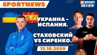 Украина - Испания (Последние новости матча) / Все новости спорта 13.10.2020 / #XSPORTNEWS