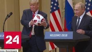 Встреча Путина и Трампа: как это было - Россия 24