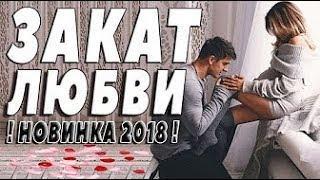 ПРЕМЬЕРА 2018  ЗАКАТ ЛЮБВИ  Русские мелодрамы 2018 новинки