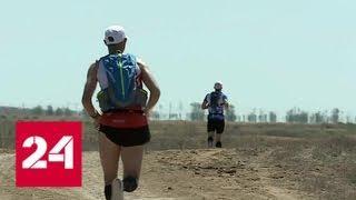 500 атлетов совершили экстремальный забег в самом фантастическом месте России - Россия 24
