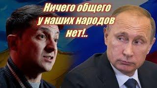 Показал сущность: Зеленский ответил Путину