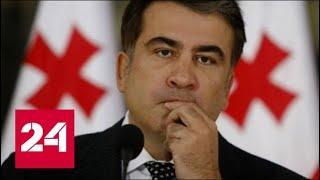 Пытки как метод власти: темная сторона правления Саакашвили - Россия 24