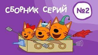 Три Кота - Сборник серий №2 (11-20 серии) Мультфильмы для детей
