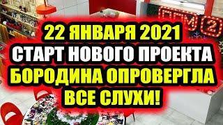 Дом 2 свежие новости - от 4 января 2021 (Эфир 4.01.2021)