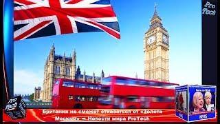 Британия не сможет отказаться от «Золота Москвы» ➨ Новости мира ProTech