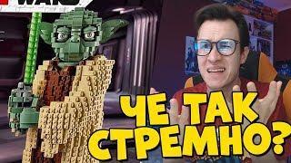 ЛЕГО STAR WARS ЛЕТИТ НА ДНО