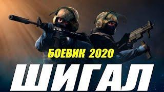 Бой в прямом эфире ШИГАЛ Русские боевики 2020 новинки HD 1080P