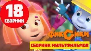 Мультик Фиксики - Все серии подряд - Сборник 18 (НОВЫЕ СЕРИИ)