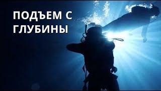 ДЕТЕКТИВНЫЙ ТРИЛЛЕР. Подъем с глубины. 1-4 Серии. Русские сериалы