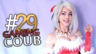 Gaming Coub лучшее 29. Подборка видео приколов  март 2018 /BEST GAME COUB #28