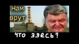 УЖАС! под САРКОФАГОМ ЧЕРНОБЫЛЯ. Реактор ЧАЕС. Порошенко и Гройсман везут ядерные отходы в Украину.