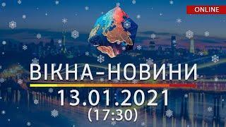НОВОСТИ УКРАИНЫ И МИРА ОНЛАЙН | Вікна-Новини за 13 января 2021 (17:30)