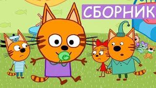 Три Кота | Сборник Лучших Серий | Мультфильмы для детей 2021