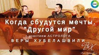 АСТРОЛОГ Вера Хубелашвили на ТВ.программа 'Другой мир' (3 сезон 54 выпуск).