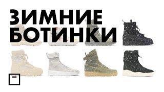 Десять лучших ботинок для зимы