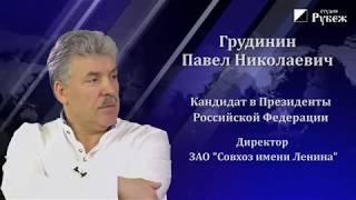 Павел Грудинин  Ответы на острые вопросы