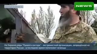 Чеченцы на Донбассе Война на Украине Свежие новости Новости ЛНР Новости России сегодня