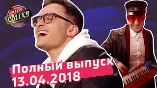 Музыкальные Стили - Лига Смеха, пятая игра 4-го сезона | Полный выпуск 13.04.2018
