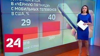 """Итоги """"Черной пятницы"""". Сколько заработали российские магазины - Россия 24"""
