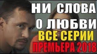 Ни слова о любви ВСЕ СЕРИИ Премьера 2018 Русские мелодрамы 2018 новинки, сериалы 2018