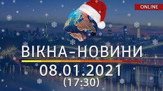 НОВОСТИ УКРАИНЫ И МИРА ОНЛАЙН | Вікна-Новини за 8 января 2021 (17:30)