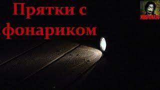 Истории на ночь - Прятки с фонариком